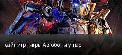 сайт игр- игры Автоботы у нас