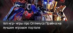 топ игр- игры про Оптимуса Прайма на лучшем игровом портале