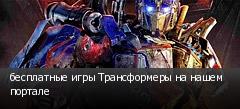 бесплатные игры Трансформеры на нашем портале