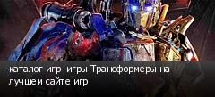 каталог игр- игры Трансформеры на лучшем сайте игр