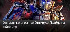 бесплатные игры про Оптимуса Прайма на сайте игр