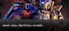мини игры Автоботы онлайн