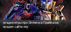 лучшие игры про Оптимуса Прайма на лучшем сайте игр