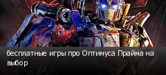 бесплатные игры про Оптимуса Прайма на выбор