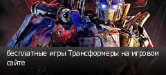 бесплатные игры Трансформеры на игровом сайте