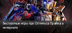 бесплатные игры про Оптимуса Прайма в интернете