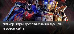 топ игр- игры Десептиконы на лучшем игровом сайте