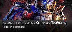 каталог игр- игры про Оптимуса Прайма на нашем портале