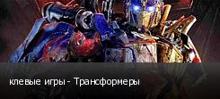 клевые игры - Трансформеры