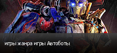 игры жанра игры Автоботы