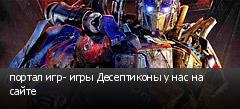 портал игр- игры Десептиконы у нас на сайте