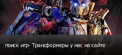 поиск игр- Трансформеры у нас на сайте