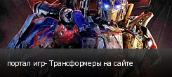 портал игр- Трансформеры на сайте