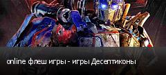 online флеш игры - игры Десептиконы