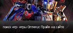 поиск игр- игры Оптимус Прайм на сайте