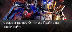 клевые игры про Оптимуса Прайма на нашем сайте