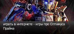 играть в интернете - игры про Оптимуса Прайма