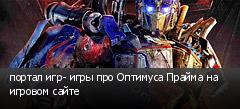 портал игр- игры про Оптимуса Прайма на игровом сайте