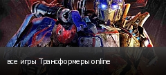 все игры Трансформеры online