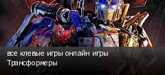 все клевые игры онлайн игры Трансформеры