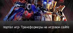 портал игр- Трансформеры на игровом сайте