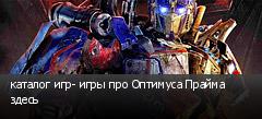 каталог игр- игры про Оптимуса Прайма здесь