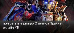 поиграть в игры про Оптимуса Прайма онлайн MR