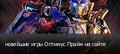 новейшие игры Оптимус Прайм на сайте