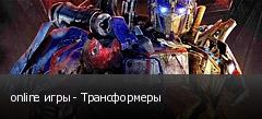 online игры - Трансформеры
