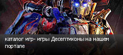 каталог игр- игры Десептиконы на нашем портале