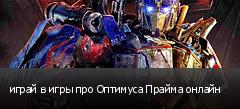 играй в игры про Оптимуса Прайма онлайн