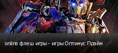 online флеш игры - игры Оптимус Прайм