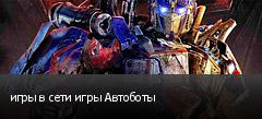 игры в сети игры Автоботы