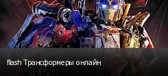 flash Трансформеры онлайн