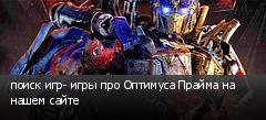 поиск игр- игры про Оптимуса Прайма на нашем сайте
