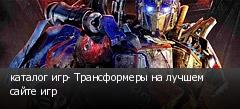 каталог игр- Трансформеры на лучшем сайте игр