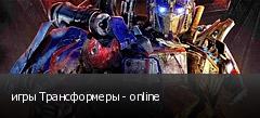 игры Трансформеры - online