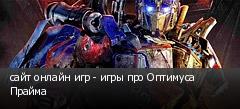 сайт онлайн игр - игры про Оптимуса Прайма