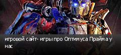 игровой сайт- игры про Оптимуса Прайма у нас