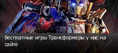 бесплатные игры Трансформеры у нас на сайте