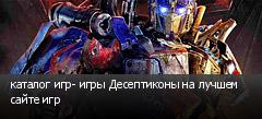 каталог игр- игры Десептиконы на лучшем сайте игр