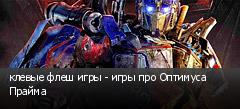 клевые флеш игры - игры про Оптимуса Прайма