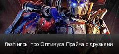 flash игры про Оптимуса Прайма с друзьями