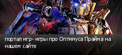 портал игр- игры про Оптимуса Прайма на нашем сайте