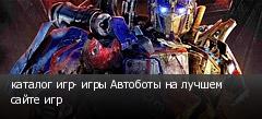 каталог игр- игры Автоботы на лучшем сайте игр