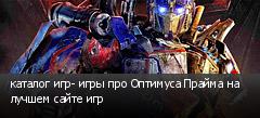 каталог игр- игры про Оптимуса Прайма на лучшем сайте игр