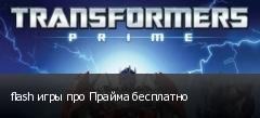 flash игры про Прайма бесплатно