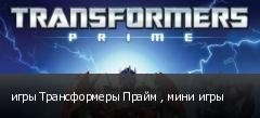 игры Трансформеры Прайм , мини игры