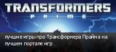 лучшие игры про Трансформера Прайма на лучшем портале игр