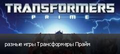 разные игры Трансформеры Прайм